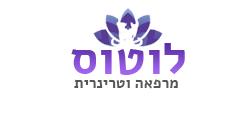 לוטוס שירותי וטרינר בחיפה